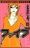 ファイブ 8 (マーガレットコミックス)