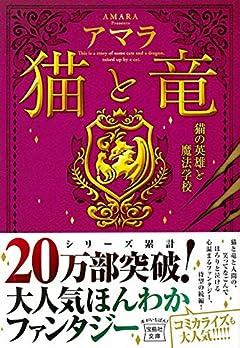 猫と竜 猫の英雄と魔法学校 (宝島社文庫)