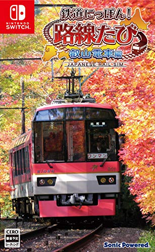 鉄道にっぽん! 路線たび 叡山電車編 -Switch 【Amazon.co.jp限定】叡山電車編 特典映像 配信 付