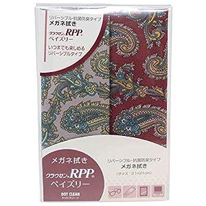 KBセーレン クリーニングクロス クラウゼン RPPペイズリー21 21×21cm リバーシブル 抗菌防臭加工 日本製 グレー×ワイン