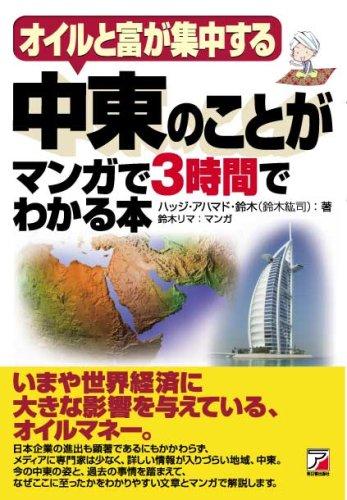 中東のことがマンガで3時間でわかる本 (アスカビジネス)