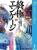 終極エンゲージ 1 (ジャンプコミックスDIGITAL)