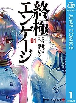 [江藤俊司, 三輪ヨシユキ]の終極エンゲージ 1 (ジャンプコミックスDIGITAL)