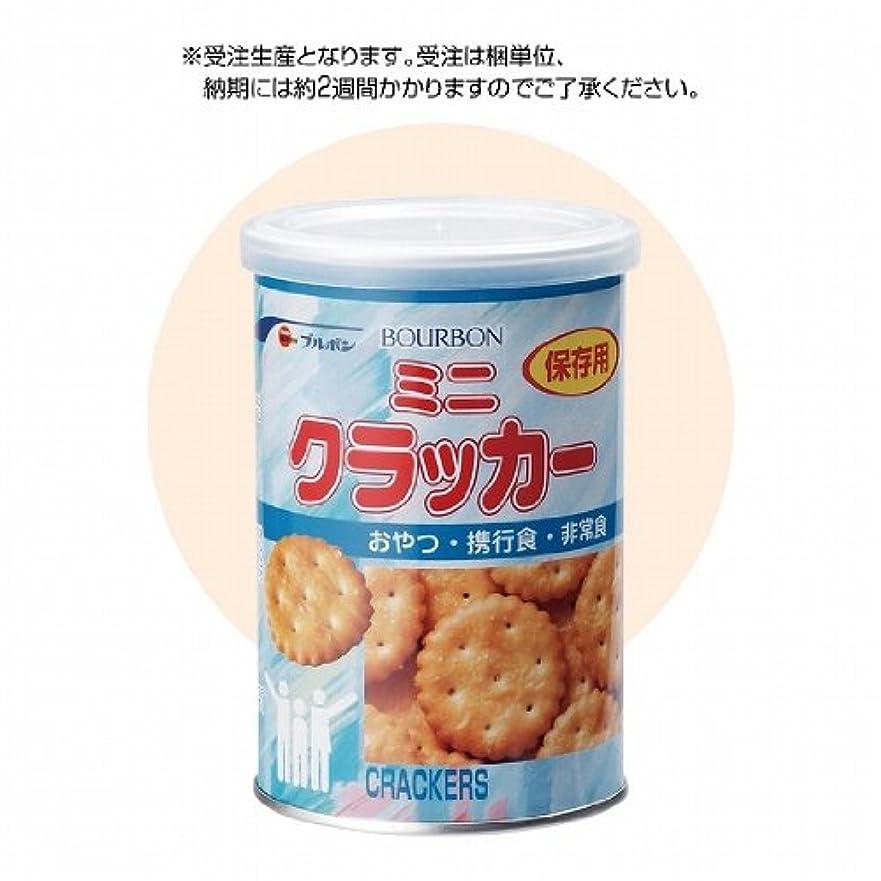 パトロールマッシュオーブンブルボン缶入ミニクラッカー:長期保存5年