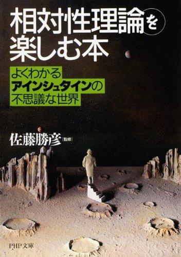 「相対性理論」を楽しむ本 よくわかるアインシュタインの不思議な世界 (PHP文庫)