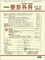 整形外科 2019年 01 月号 [雑誌]