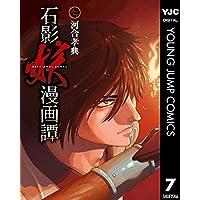 石影妖漫画譚 7 (ヤングジャンプコミックスDIGITAL)