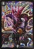 デュエルマスターズ Kの反逆 キル・ザ・ボロフ(スーパーレア)/革命ファイナル 最終章 ドギラゴールデンvsドルマゲドンX(DMR23)/ シングルカード