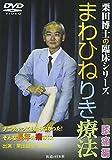 【DVD】まわりひねりき療法 膝痛編〈栗田博士の臨床シリーズ〉 (DVD-Video)
