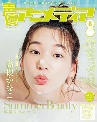 声優アニメディア 2018年8月号 [雑誌]