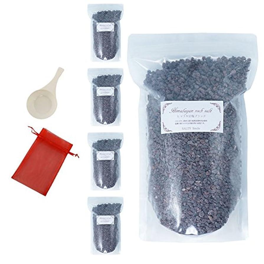 冷酷な犯す枯れるヒマラヤ 岩塩 ブラック グレイン 粒タイプ 業務用 原料 (1kg5袋)
