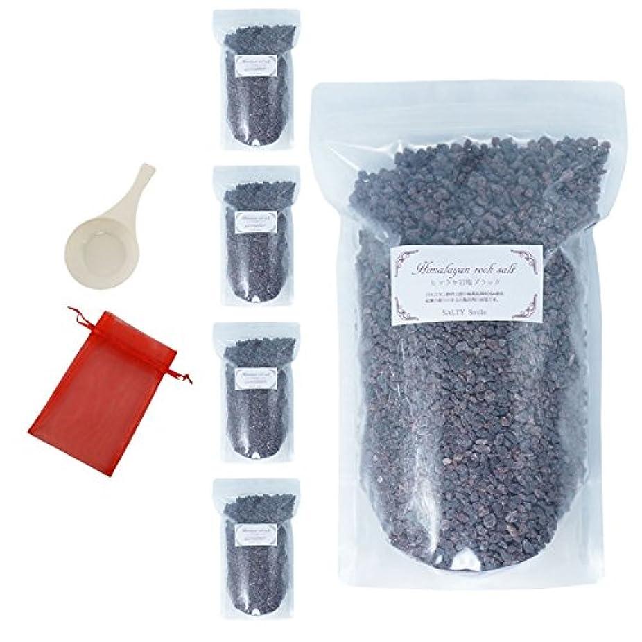 実装する攻撃ただヒマラヤ 岩塩 ブラック グレイン 粒タイプ 業務用 原料 (1kg5袋)