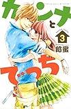 カンナとでっち(3) (別冊フレンドコミックス)