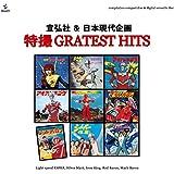 宣弘社&日本現代企画『特撮GREATEST HITS』 (DVD+コンピレーションCD)