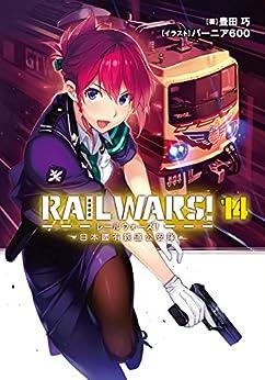 [豊田 巧, バーニア600]のRAIL WARS! 14 日本國有鉄道公安隊 (Jノベルライト)