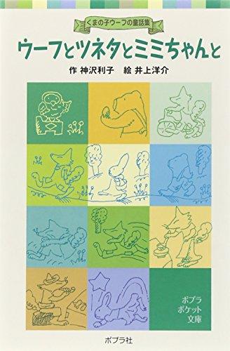 ウーフとツネタとミミちゃんと (ポプラポケット文庫―くまの子ウーフの童話集 (001-3))の詳細を見る