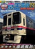 京王電鉄完全データDVDBOOK (メディアックスMOOK)