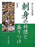 刺身の料理と盛りつけ (新しい日本料理)