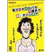 TBSラジオ 宮川賢のパカパカ行進曲!!/画:大ハシ正ヤ [DVD]