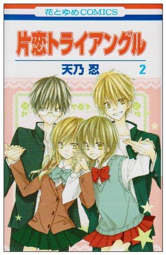 片恋トライアングル 第2巻 (花とゆめCOMICS)の詳細を見る