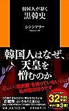 韓国人が暴く黒韓史 (扶桑社新書) 画像