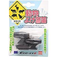 動物よけ警笛 ES-101