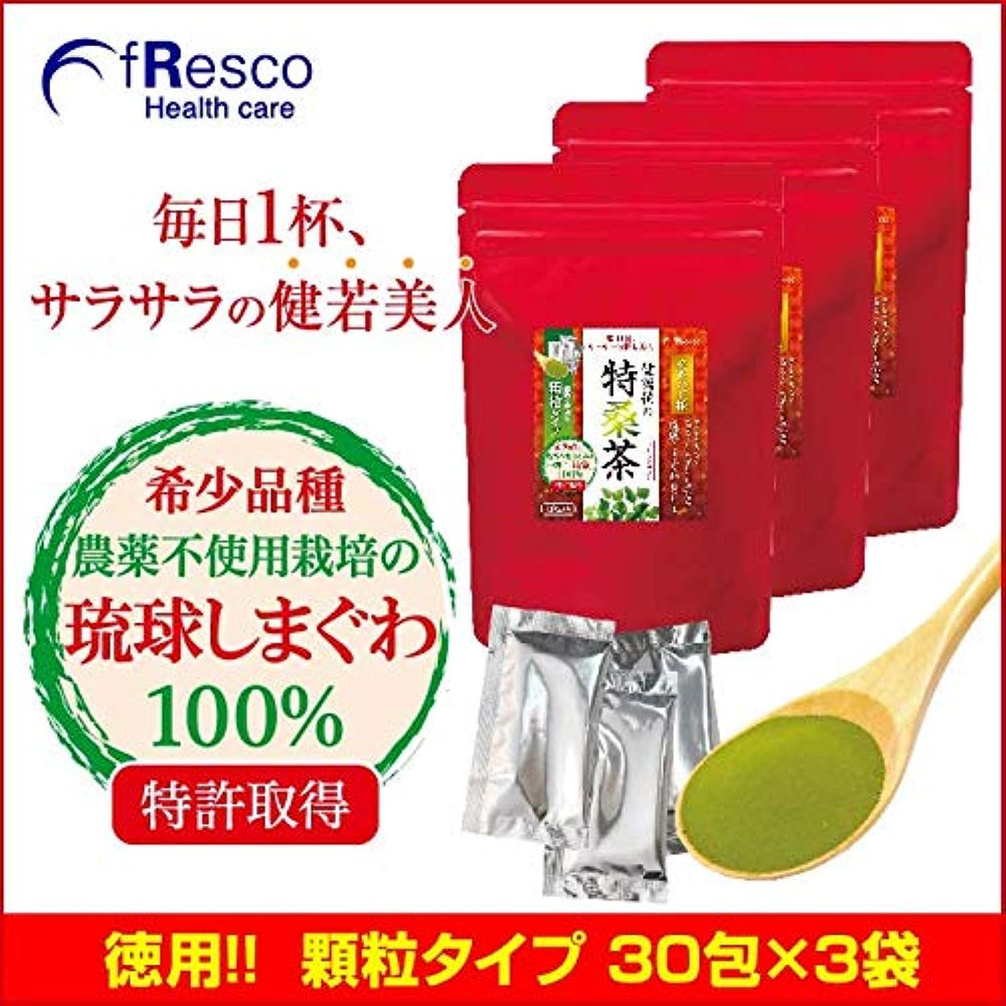 散髪ストラップ類人猿琉球しまぐわ 健糖値の特桑茶 顆粒タイプ30包 90日分(3個セット)