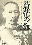 蒼茫の海―提督加藤友三郎の生涯 (光人社NF文庫)