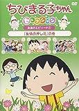 ちびまる子ちゃんセレクション『友情の押し花』の巻 [DVD]