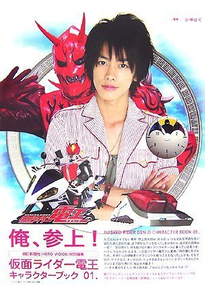 仮面ライダー電王 キャラクターブック01の詳細を見る