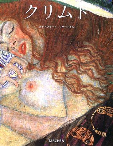 クリムト (タッシェン・ビッグアートシリーズ)の詳細を見る