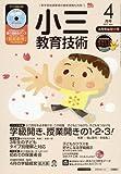 小三教育技術 2017年 04 月号 [雑誌]