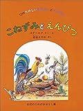 こねずみとえんぴつ―12のたのしいおはなしとえのほん (世界傑作童話シリーズ) 画像