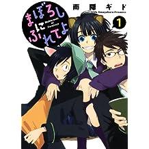 まぼろしにふれてよ(1) (ウィングス・コミックス)