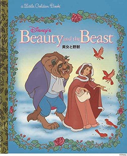 ディズニー リトル・ゴールデン・ブック 美女と野獣の詳細を見る