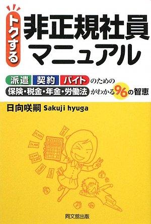 トクする非正規社員マニュアル (DO BOOKS)