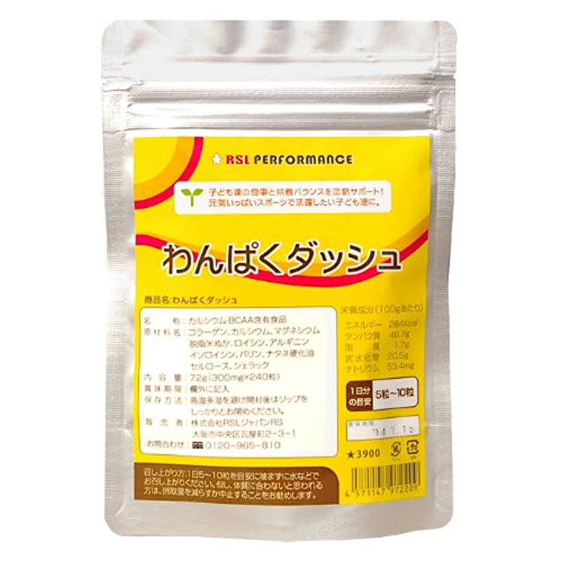 却下するシュートいろいろジュニアアスリート専用!必須アミノ酸(BCAA)?カルシウム?マグネシウムなど不可欠な栄養成分を最適バランス配合 わんぱくダッシュ