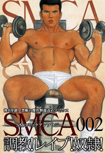 SMコミックアンソロジー002 (ハードカバー)