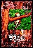 あらいぐまラスカル(6)[DVD]