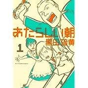 あたらしい朝(1) (アフタヌーンKC)