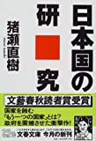 「日本国の研究」猪瀬 直樹