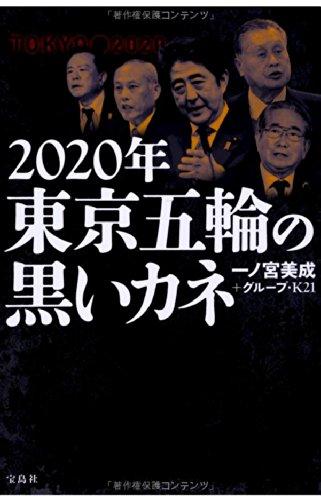 2020年 東京五輪の黒いカネ