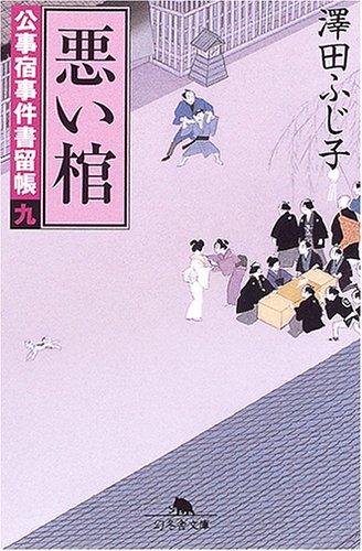 悪い棺―公事宿事件書留帳〈9〉  幻冬舎文庫