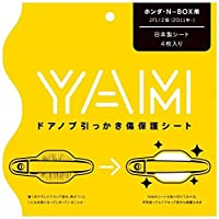YAM ヤム ドアノブ引っかき傷保護シート ホンダ・N-BOX用 Y-502 -