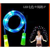 LED七色の縄跳び 縄跳び ジャンプロープ トレーニング用 筋トレ ダイエットグッズ スピードロープ 晩に使う 閃光縄跳び