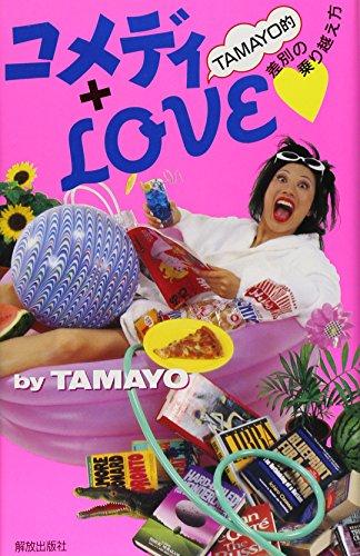 コメディ+LOVE―TAMAYO的差別の乗り越え方
