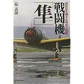 戦闘機「隼」―昭和の名機その栄光と悲劇 (光人社NF文庫)