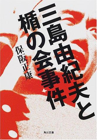 三島由紀夫と楯の会事件 (角川文庫)の詳細を見る