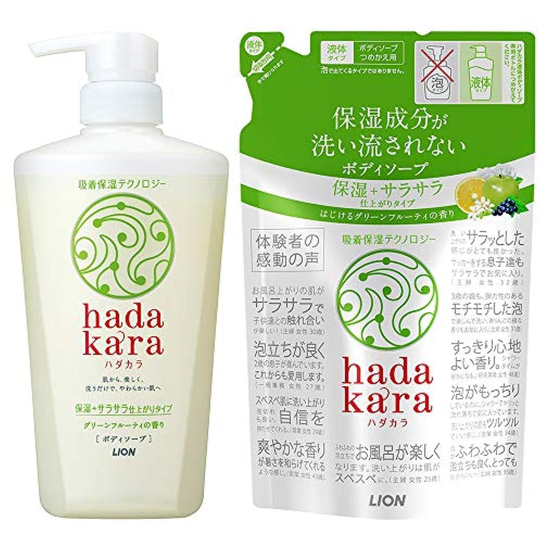 後ろに磁気パンサーhadakara(ハダカラ)ボディソープ 保湿+サラサラ仕上がりタイプ グリーンフルーティの香り (本体480ml+つめかえ340ml)