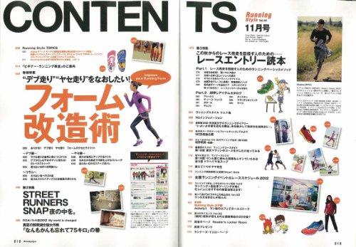 Running Style (ランニング・スタイル) 2012年 11月号 [雑誌]